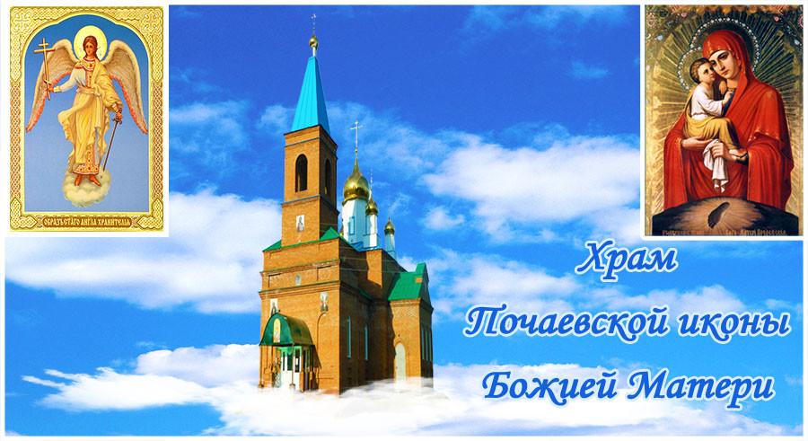 Храм  Почаевской иконы Божией Матери с. Завьялово